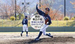 髙田隼之介くんU-15代表おめでとう